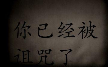 纸上用类似黑色的炭笔写着这样几个字: